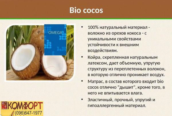 Био Кокос в матрасах Органик