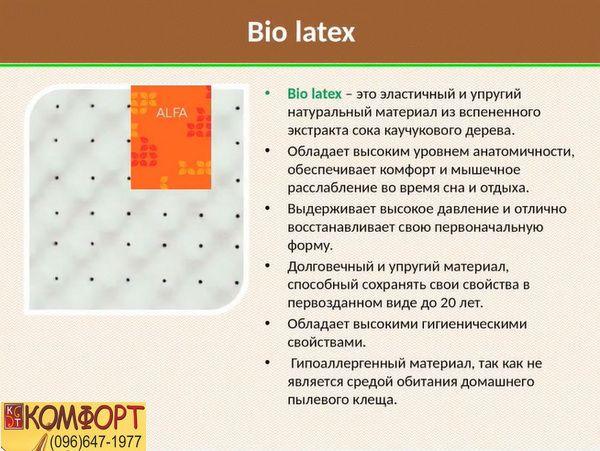 Био Латекс для матрасов Органик