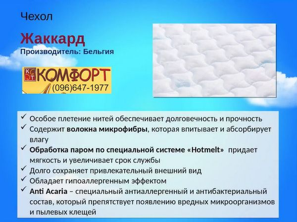 жаккардовый чехол для матрасов Sleep&Fly