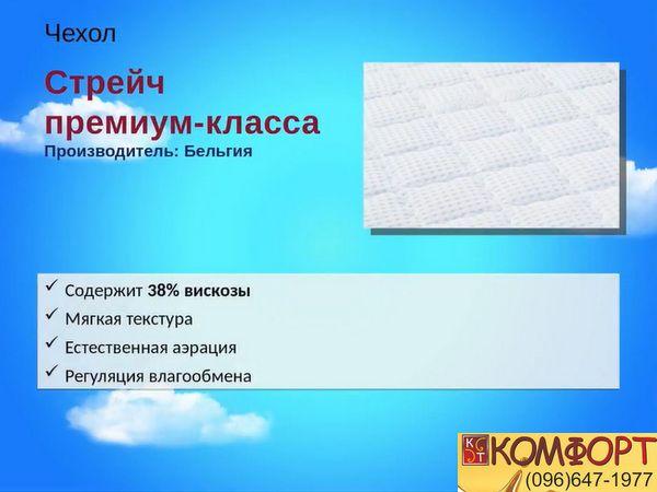 Чехол матрасов Sleep&Fly из стрейч ткани
