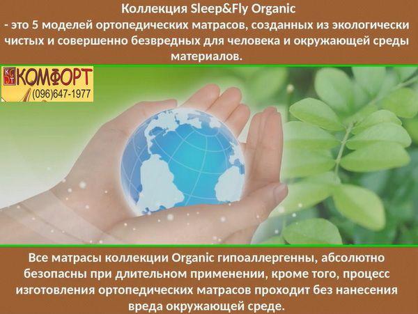 Коллекция матрасов Органик