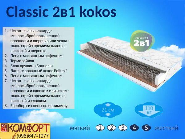 Матрас Классик 2в1 Кокос
