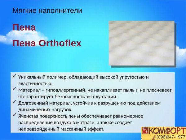 Пена ортофлекс для матрасов Sleep&Fly