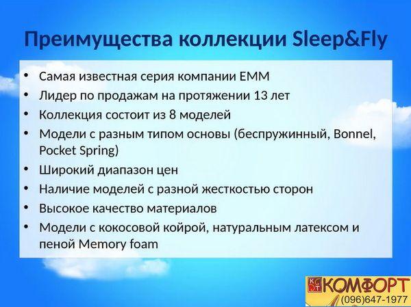 Преимущества матрасов Sleep&Fly