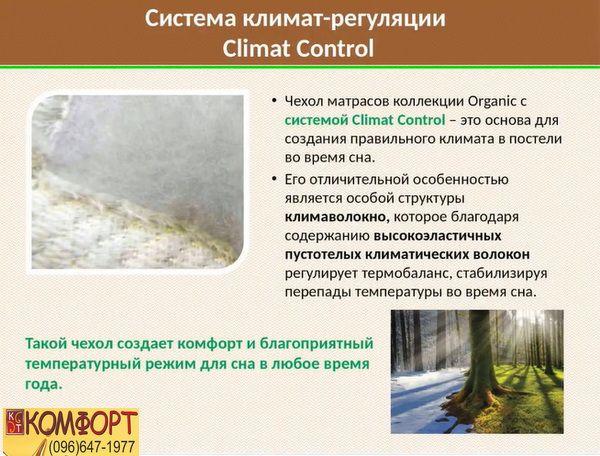 Система матраса Органик Климат контроль