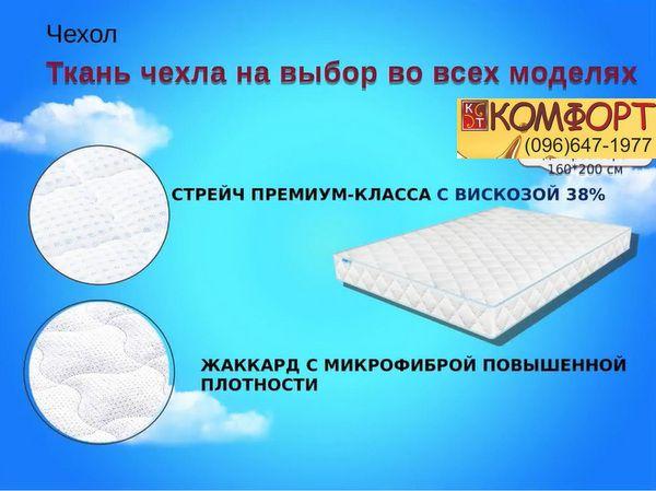 Ткань чехла матрасов Sleep&Fly на выбор