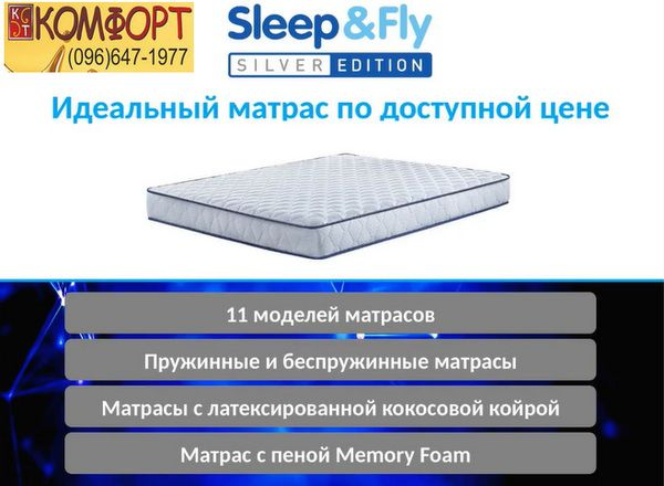 Какие матрасы составляют коллекцию Sleep&Fly Silver Edition