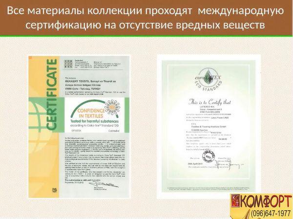Сертификаты на материала матрасов Органик