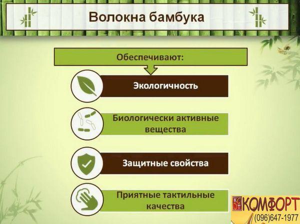 Преимущества бамбука в составе чехла матраса